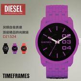 【人文行旅】DIESEL | DZ1524 頂級精品時尚男女腕錶 TimeFRAMEs 另類作風 46mm 設計師款