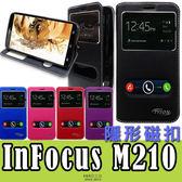 E68精品館 雙視窗 隱形磁扣 皮套 富可視 InFocus M210 透視 開窗 免掀蓋 手機套 保護套 軟殼 支架