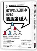 (二手書)改變說話順序,輕鬆說服各種人:提案通過.交涉成功.改善人際,任何人都能..