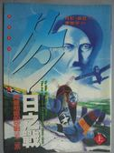 【書寶二手書T6/一般小說_KMJ】冬日之戰(上): 阿登地區的空戰1944-1945_丹尼‧派克