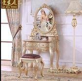 香檳金歐式梳妝台臥室 現代簡約 小戶型化妝桌迷你奢華宜家化妝台 MBS「時尚彩虹屋」
