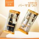 【日本EYECURL】電動燙睫毛神器 加熱電動睫毛夾 睫毛捲翹輔助 二代電池款 四代充電款 (雙色可選)