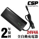 【CSP】鋰電池充電器 SW24V4A 電動車 電動車接頭 維修充電 代步車 四輪車 鋰鐵 鋰三元