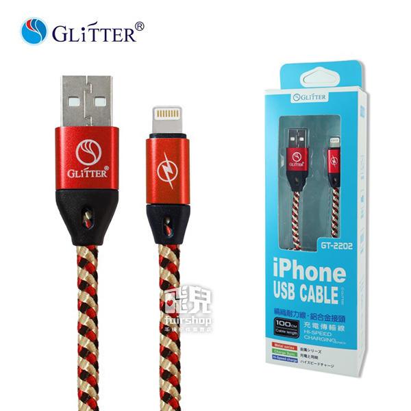 【妃凡】Glitter 宇堂 GT-2202 iPhone USB充電傳輸線 充電傳輸線 充電線 快速充電 (G)