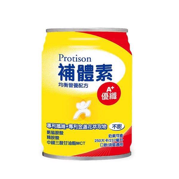 補體素 優纖A+(不甜)  237ml*24瓶/箱 #贈2罐【躍獅】