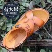 涼鞋 大碼涼鞋男45休閒青年潮46防水47夏季特大號48碼沙灘鞋兩用真皮土 MKS免運