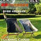 CLS戶外摺疊月亮椅 鋁合金超輕耐磨折疊...