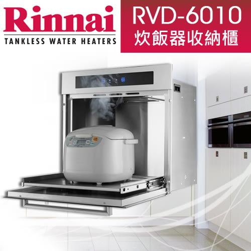 【有燈氏】林內 嵌入式 炊飯器 收納櫃 60CM 不銹鋼 黑玻璃門 觸控面板【RVD-6010】