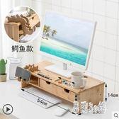 液晶電腦顯示器增高架底座桌面鍵盤收納盒置物整理架實木熒幕架 CJ2344『易購3c館』