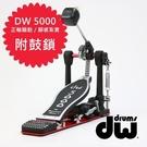 【敦煌樂器】DW DWPP-CP5000TD4 大鼓渦輪單踏板