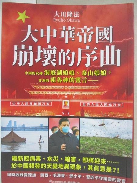 【書寶二手書T1/政治_LAX】大中華帝國崩壞的序曲:中國的女神洞庭湖娘娘..._大川隆法