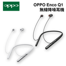 OPPO Enco Q1 無線降噪耳機 黑/銀白[24期0利率]