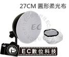 【EC數位】 27cm 直徑 廣口罩 燈罩 攝影燈罩 集光罩 碗公燈罩 圓型 柔光布 布罩 燈罩