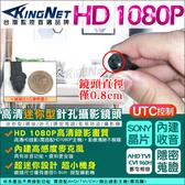 監視器 1080P SONY晶片 針孔密錄器 防盜攝影 櫃檯收銀監控 微型針孔攝影機 迷你型 台灣安防