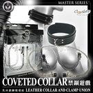 美國 XRBrands MASTER Series 禁錮遊戲乳夾鎖鏈頸環組 COVETED COLLAR LEATHER COLLAR AND CLAMP UNION
