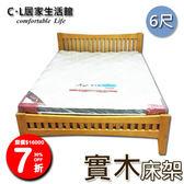 【 C . L 居家生活館 】6尺~實木床架