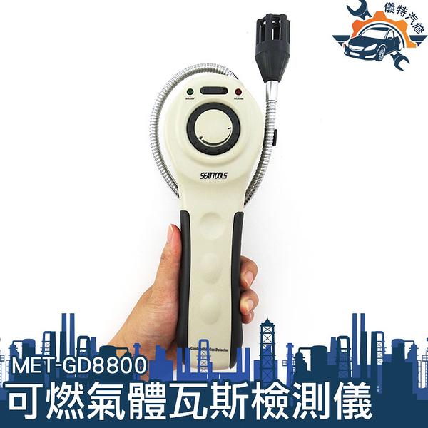 《儀特汽修》瓦斯偵測 瓦斯警報器 可燃氣體偵測器 煤氣 天然氣 液化石油氣 瓦斯偵測器 MET-GD8800