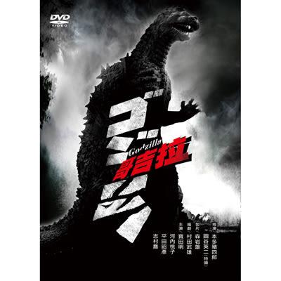哥吉拉DVD