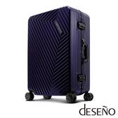 鋁框箱 Deseno 索特典藏Ⅱ 時尚 斜紋 多色 20吋 細鋁框箱 行李箱 旅行箱 DL1207