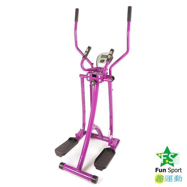 『買一送一』FunSport 全能美腿漫步機(雙扶手+彈簧阻力)/滑步機/太空漫步機~再送零壓力腰腹快塑機