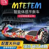 NMS 兩輪體感電動扭扭車成人智慧漂移思維代步車兒童雙輪平衡車 生活樂事館