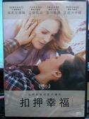 影音專賣店-P01-009-正版DVD*電影【扣押幸福】-茱莉安摩爾 艾倫佩姬 麥可夏儂
