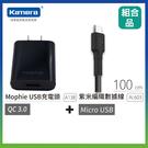 18W快充組 (含Micro USB 100cm編織線)