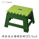 收納椅 兒童椅 摺疊椅 外出椅 折疊椅 椅子 中百合止滑摺合椅