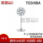 *新家電錧*【TOSHIBA 東芝F-LYD20(W)TW】14吋直流遙控風扇