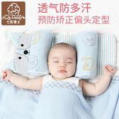 嬰兒枕頭防偏頭定型枕0-3-6個月-1-3歲新生兒糾正矯正偏頭寶寶枕 智聯