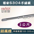 3米曬衣桿:S304不鏽鋼【獨家防風伸縮桿】
