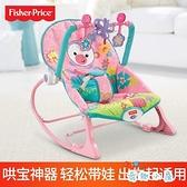 嬰兒搖搖椅安撫椅哄睡哄娃神器搖籃床寶寶躺椅【奇趣小屋】