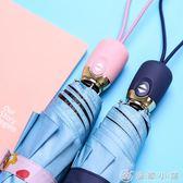 韓國全自動收縮小孩學生黑膠防曬遮太陽兒童三折疊晴雨兩用傘男女優家小鋪