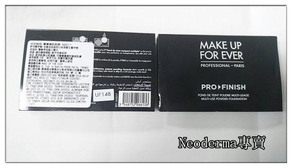 **Neoderma專賣** MAKE UP FOR EVER 美肌粉餅 隨身版 色號113 限量發售中