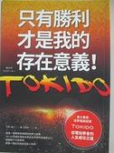 【書寶二手書T1/勵志_HB3】只有勝利,才是我的存在意義!:東大畢業世界電競冠軍Tokido…