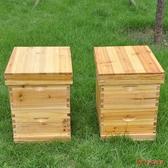 蜜蜂箱 蜂箱全套養蜂工具標準雙層杉木高箱繼箱圈意蜂煮蠟蜂箱1套T 1色