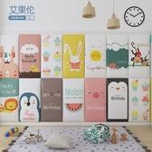兒童房卡通防撞軟包床頭板軟包貼防撞牆墊榻榻米牆圍 露露日記