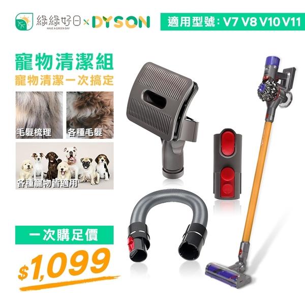 綠綠好日【寵物清潔組】 DYSON 戴森 V7 V8 V10 V11 吸塵器配件 吸頭 耗材 軟管 轉接頭