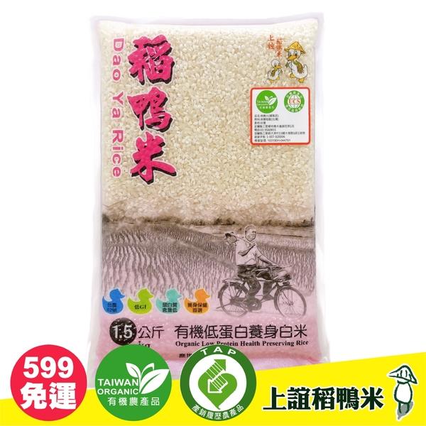 【上誼稻鴨米】有機低蛋白白米 1.5kg 台農82號 低GI 有機米 伴手禮 食用米 低蛋白米 白米 米