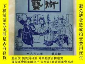 二手書博民逛書店罕見戲曲藝術1989年第4期Y232282