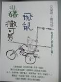 【書寶 書T1 /社會_HRL 】山豬‧飛鼠‧撒可努_ 亞榮隆.撒可努