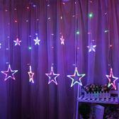 星星燈led彩燈閃燈串燈滿天星臥室房間窗簾掛燈裝飾燈浪漫小清新【寶貝開學季】