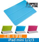【妃航】超薄 三折 十字紋 iPad mini 1/2/3 平板 支架 智能 休眠 喚醒 皮套 保護套 多色可選