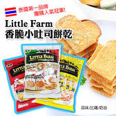 泰國 Little Farm 香脆小吐司餅乾 奶油/比薩/蒜味 麵包餅乾 | OS小舖