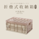 收納箱/折疊箱/置物箱  折疊收納箱(小...