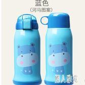 兒童保溫杯帶吸管兩用不銹鋼水壺小學生幼兒園防摔寶寶水杯 DJ5366『麗人雅苑』