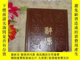 二手書博民逛書店辭源罕見一》文泉漢語類精50521-43,7.5成新,前面扉頁缺