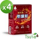 【日濢Tsuie】塑纖籽 二代速攻版(30顆/盒)x4