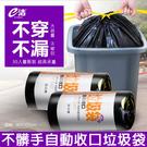 家庭號-e潔收口式垃圾袋30入 居家 家事 自動 手提式 家用 抽繩 廚房 塑膠袋 拉伸垃圾袋