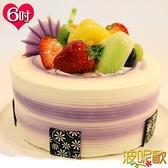 【南紡購物中心】【母親節預購 波呢歐】香濃芋泥雙餡布丁夾心水果鮮奶蛋糕(6吋)
